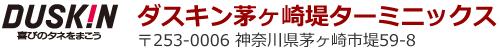 ダスキン茅ヶ崎堤ターミニックス
