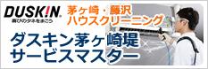 プロのお掃除ダスキン茅ヶ崎堤サービスマスター