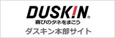 ダスキン本部サイト